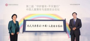 """Second """"Protect Childhood, Child Safety First"""" China Child Road Safety Forum Takes Place Volkswagen Group China Donates RMB 10 Million to set up Child Safety Fund"""