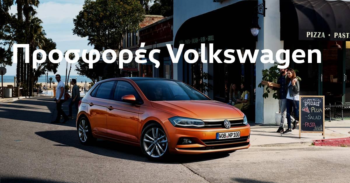 Προσφορές Volkswagen