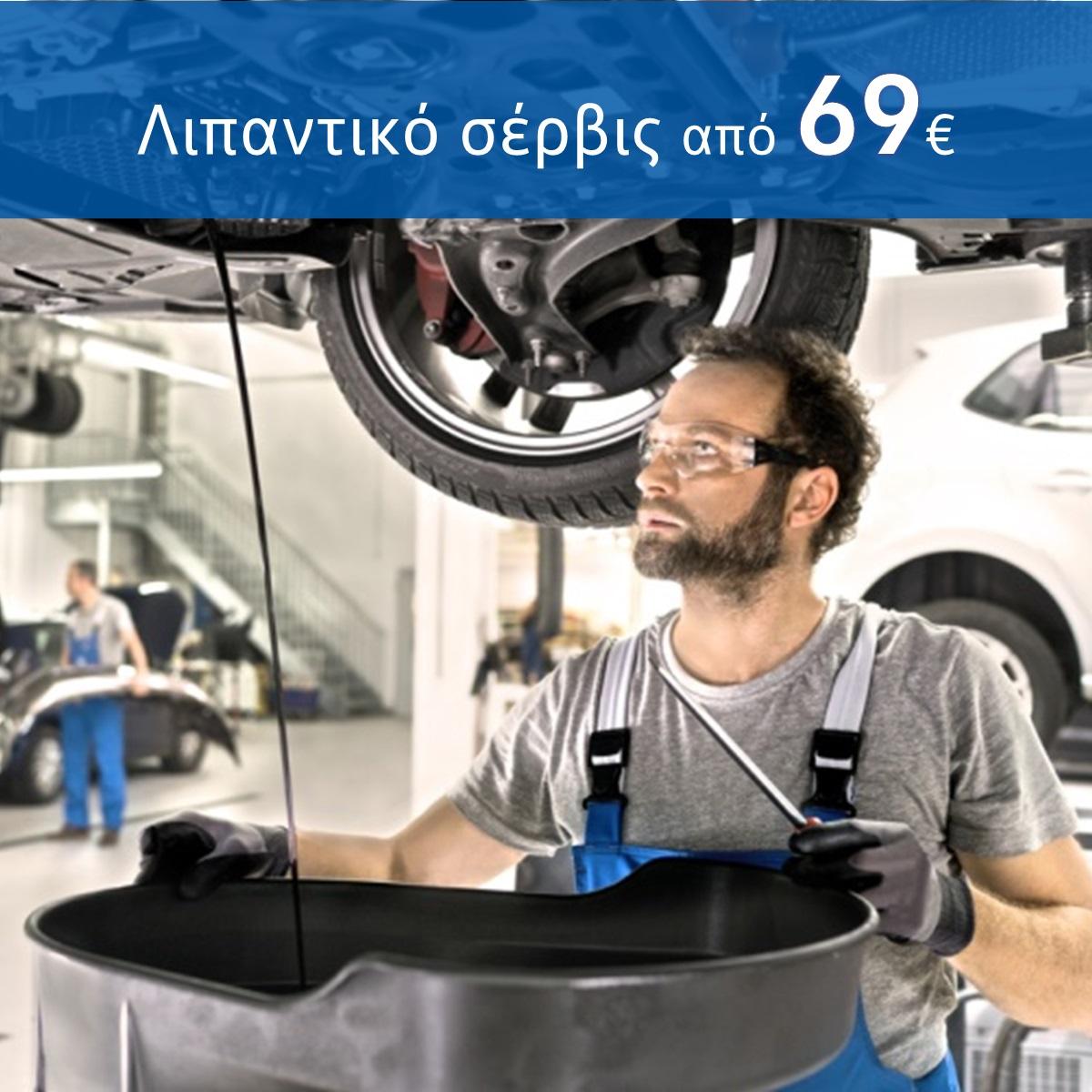 Volkswagen Service - Λιπαντικό σέρβις από 69€