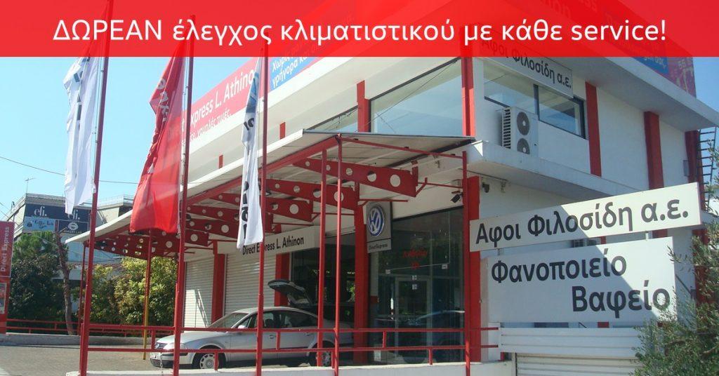 Direct Express L.Athinon ΔΩΡΕΑΝ έλεγχος κλιματιστικού με κάθε σέρβις