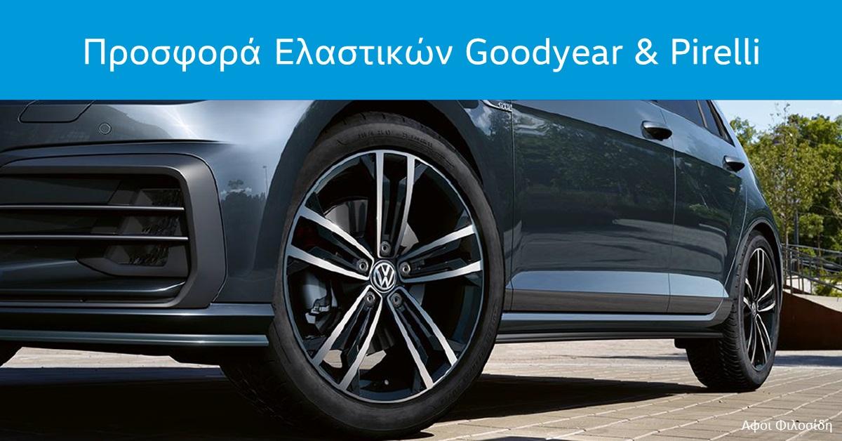 Προσφορά Ελαστικών Goodyear & Pirelli 2019
