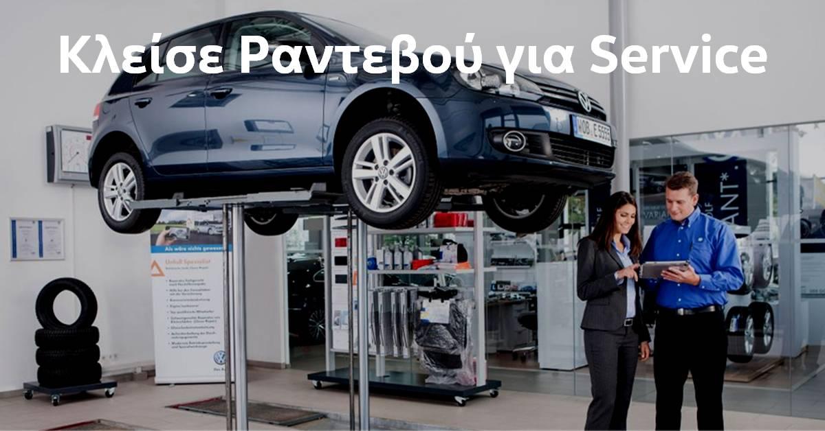 Κλείσε Ραντεβού για Volkswagen Service