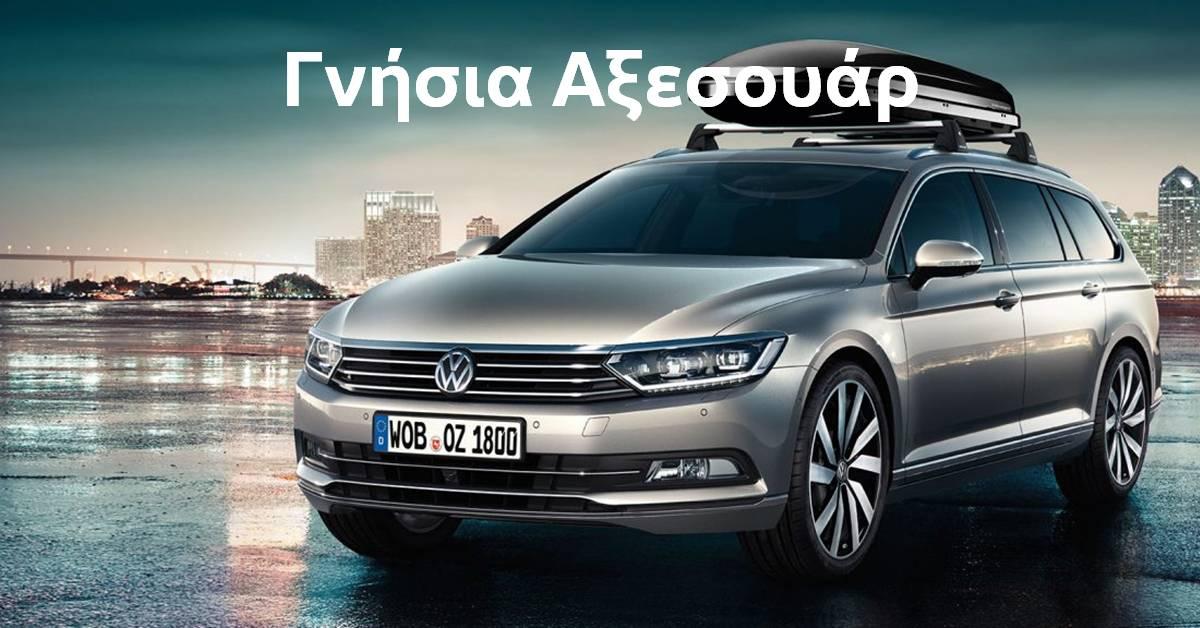 Γνήσια Αξεσουάρ Volkswagen