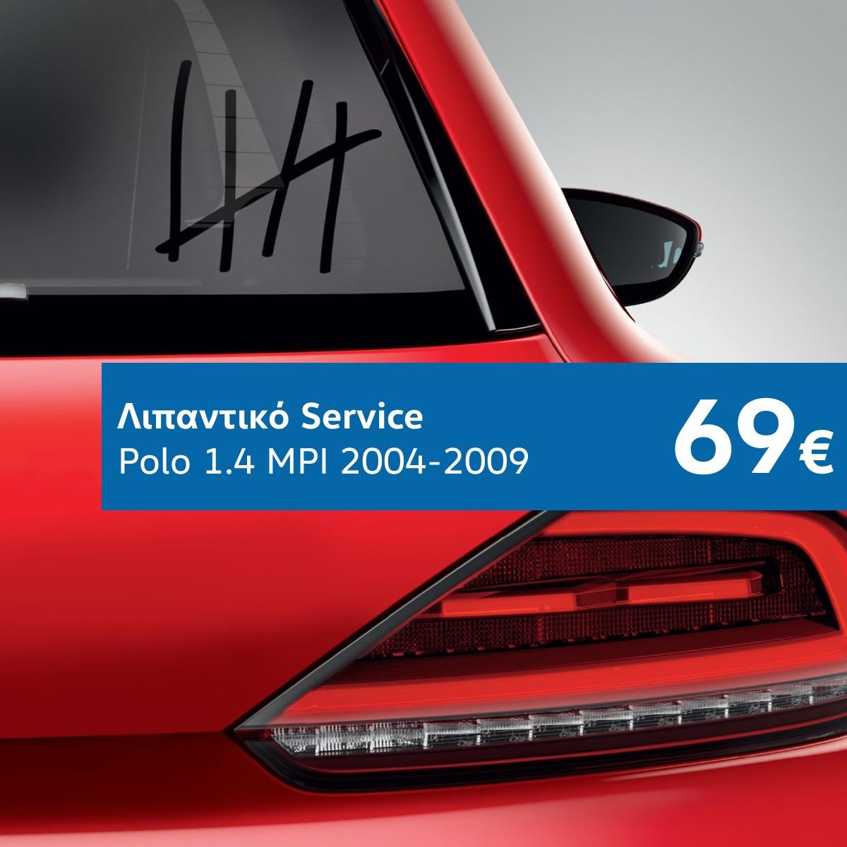 Εξουσιοδοτημένο Service Volkswagen - Direct Express L. Athinon