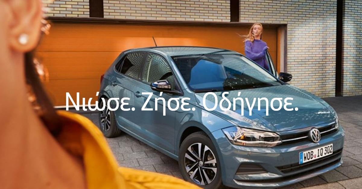 Volkswagen Polo Νιώσε την ασφάλεια 5 αστέρων, ζήσε πάντα συνδεδεμένος και οδήγησε το Polo με τεχνολογίες IQ.Drive.