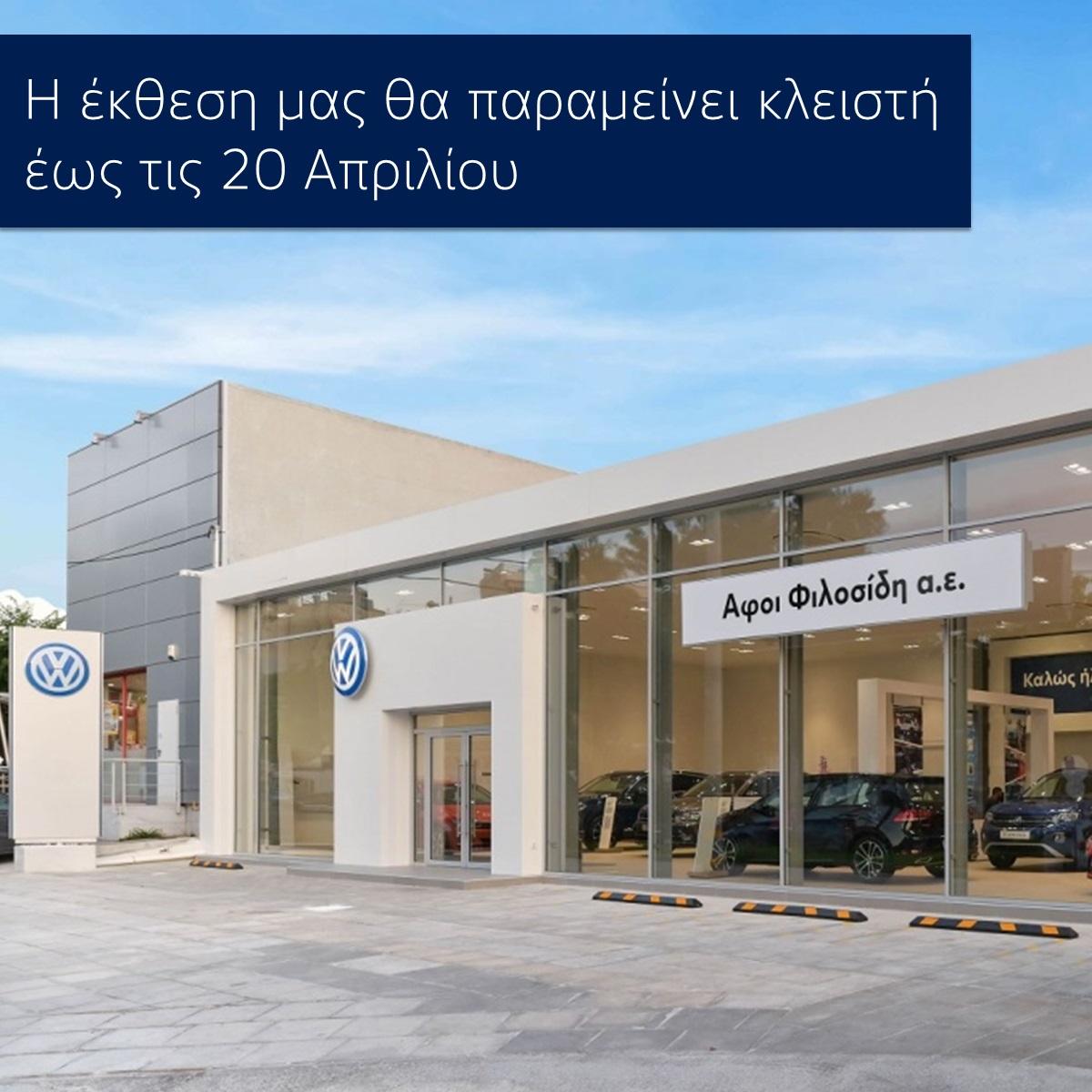 filosidis-ekthesi-20april