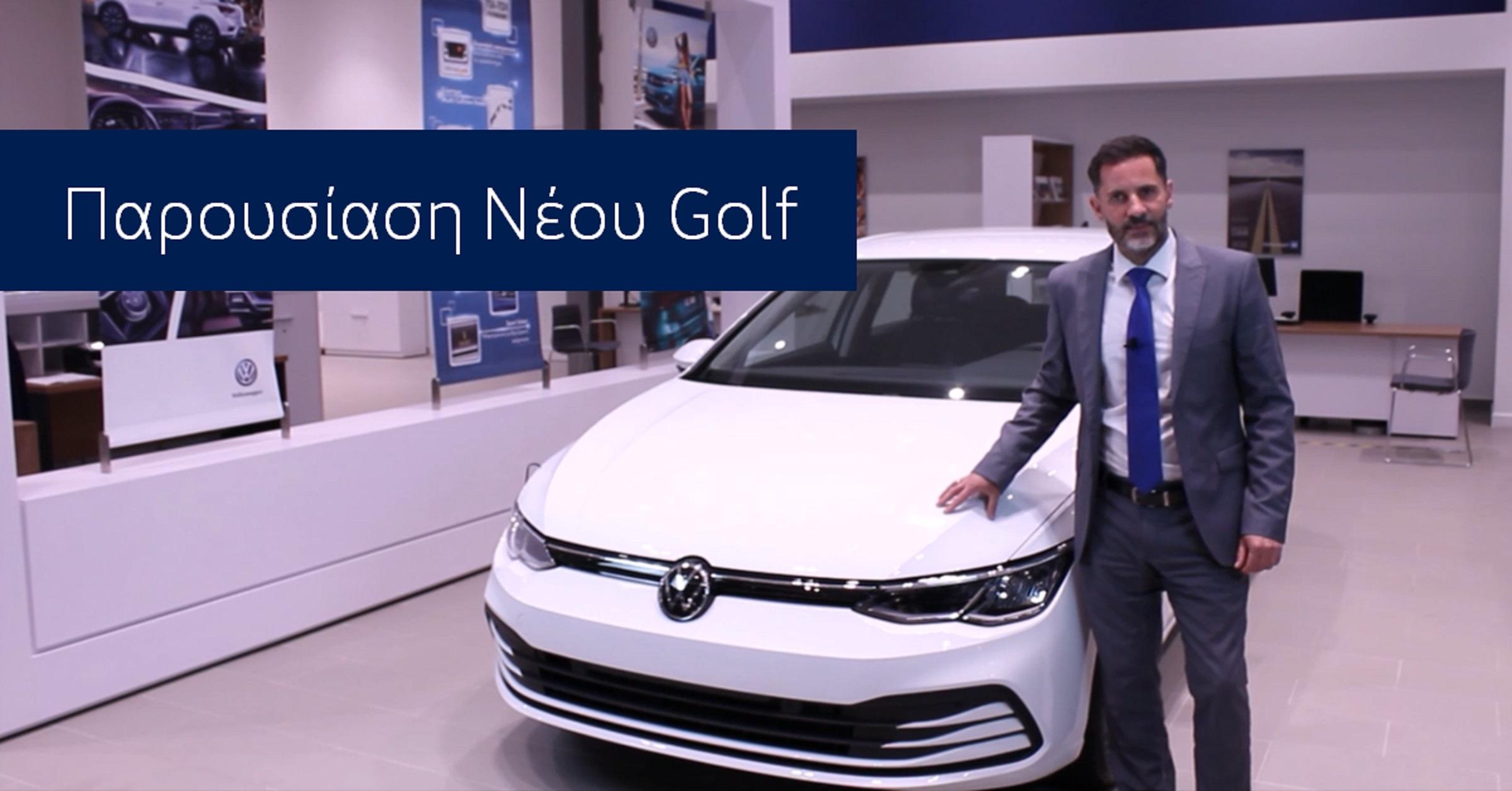 Παρουσίαση Νέου Golf από την Αφοι Φιλοσίδη