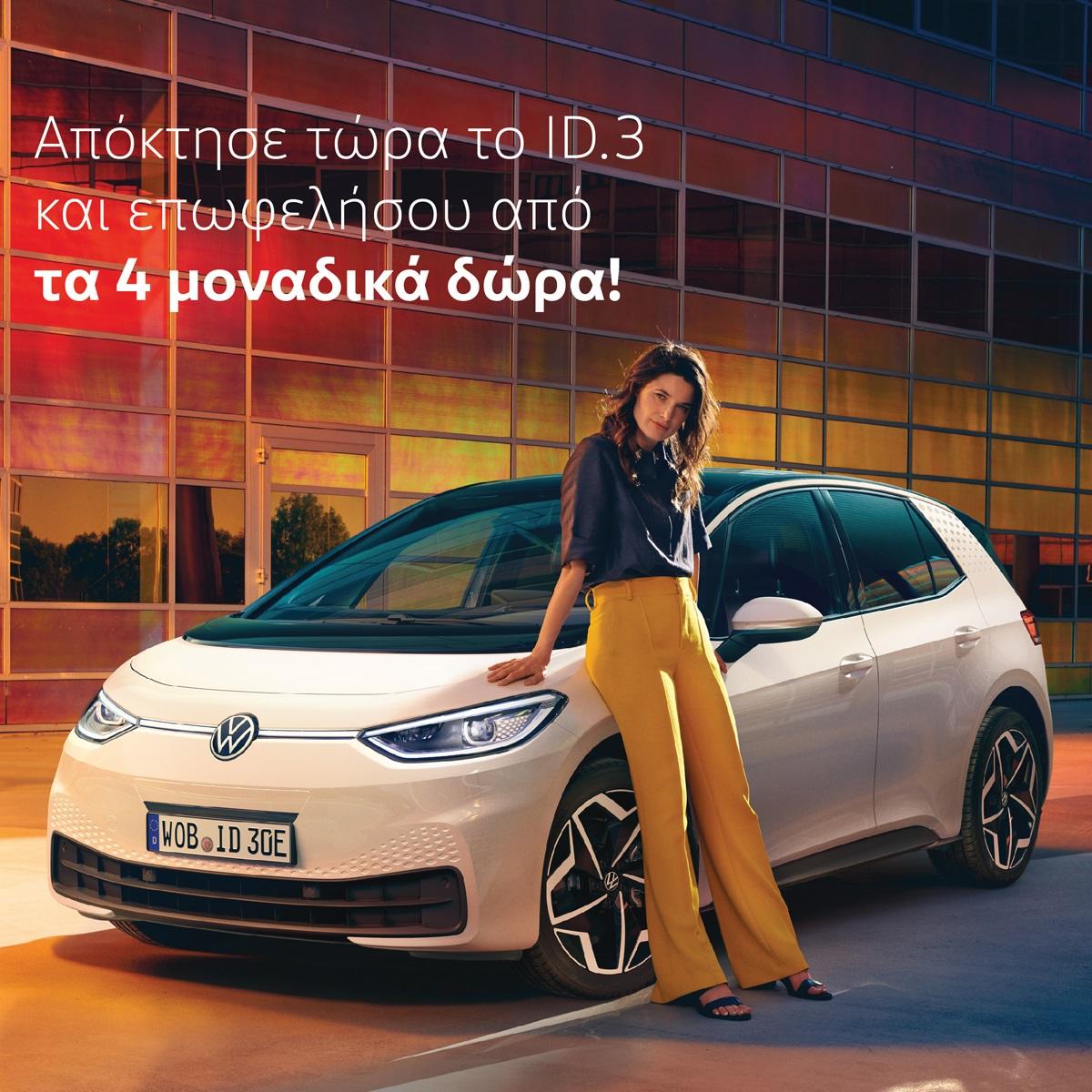 Προσφορά Volkswagen ID.3 - Αφοι Φιλοσίδη