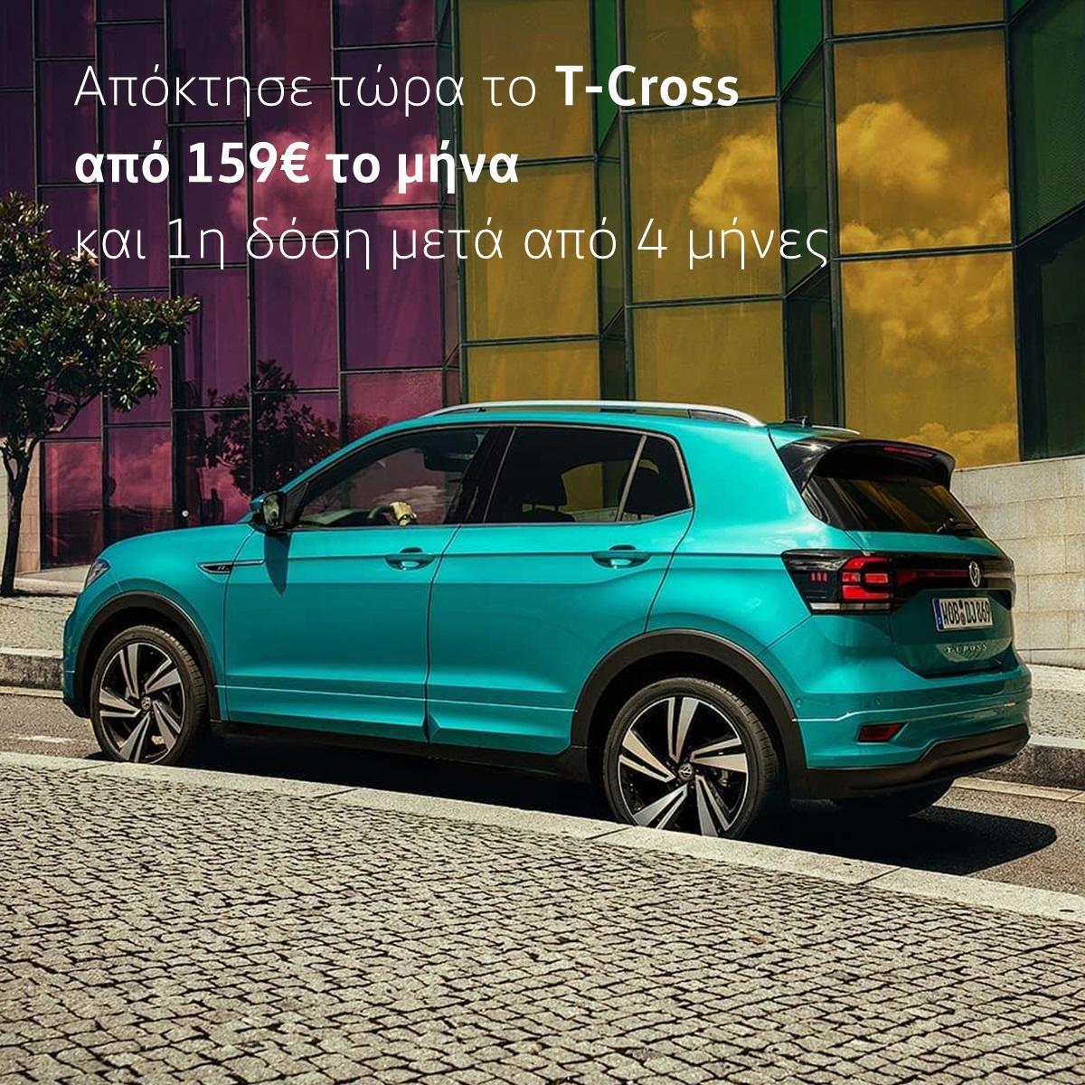 Προσφορά Volkswagen T-Cross από 159€/μήνα