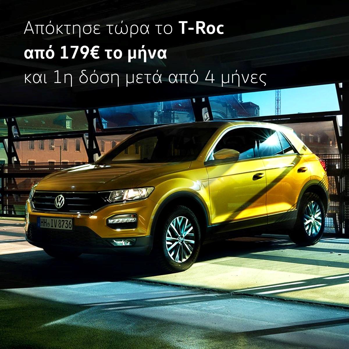 Προσφορά Volkswagen T-Roc από 179€/μήνα
