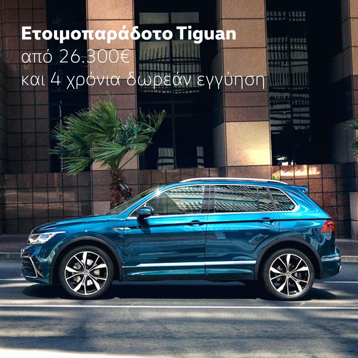 Νέα Προσφορά Volkswagen Tiguan Σεπτέμβριος 2021
