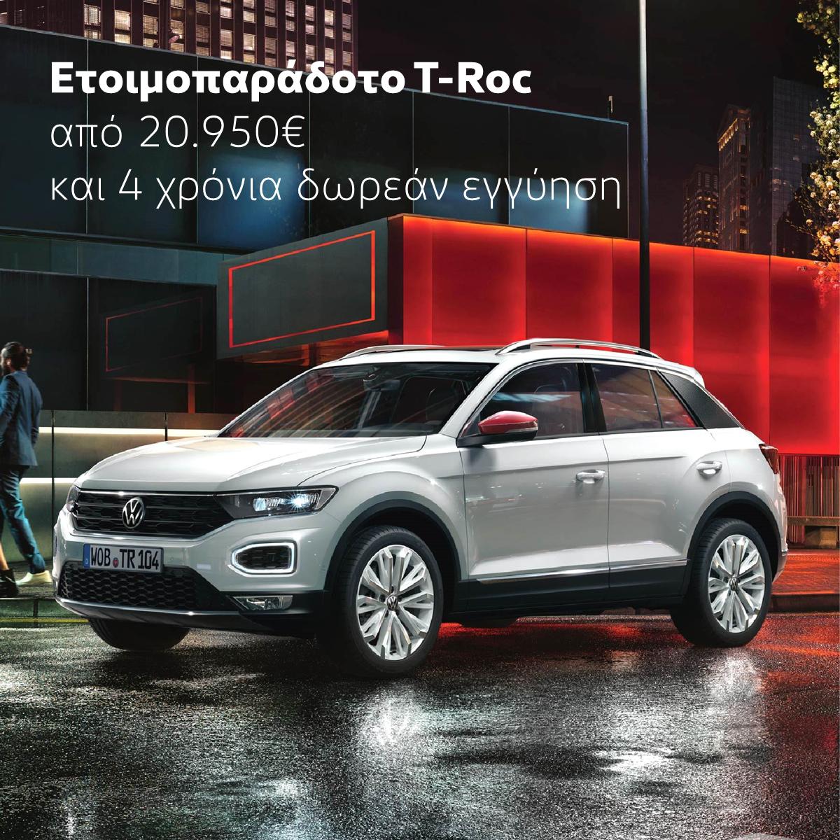Νέα Προσφορά Volkswagen T-Roc Σεπτέμβριος 2021